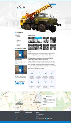 Сайт компании по бурению скважин на воду